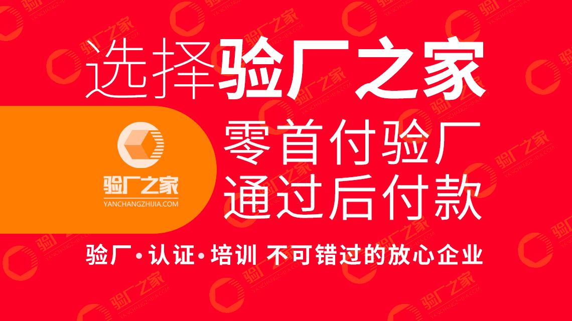 恭贺蓝创捷特佳科技(越南)有限公司CVS客户验厂项目开始启动了
