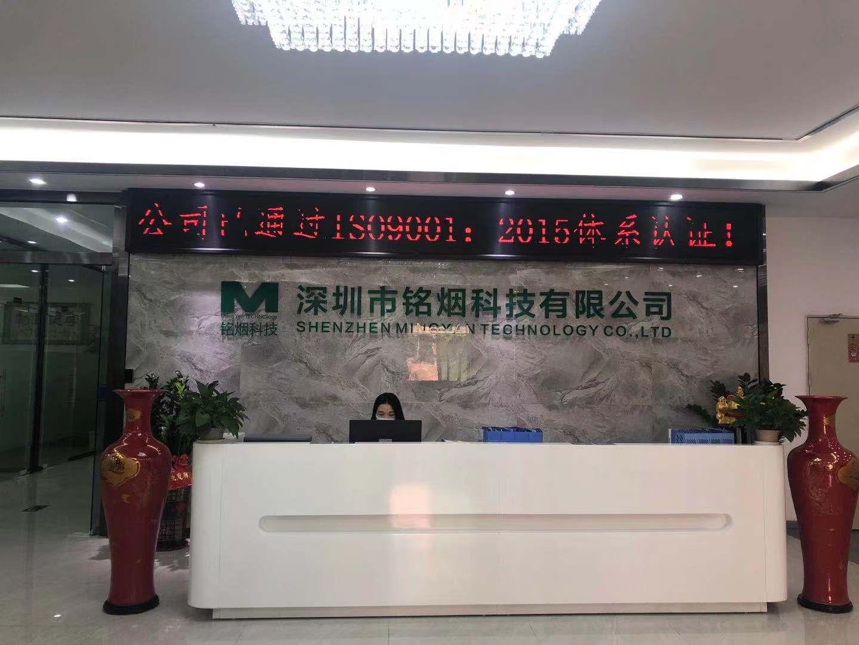 恭贺深圳市铭烟科技有限公司快速通过GMP820认证审核
